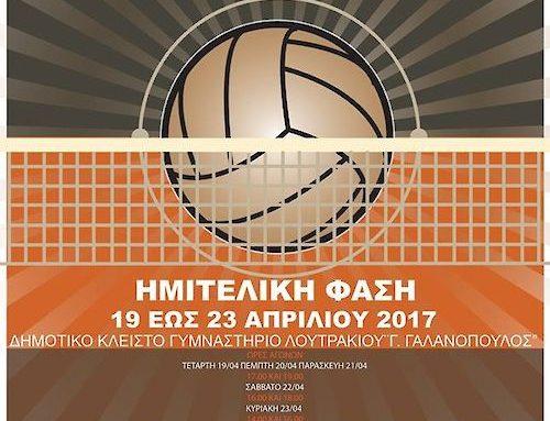 Ημιτελική Φάση Πανελληνίου Πρωταθλήματος Νεανίδων
