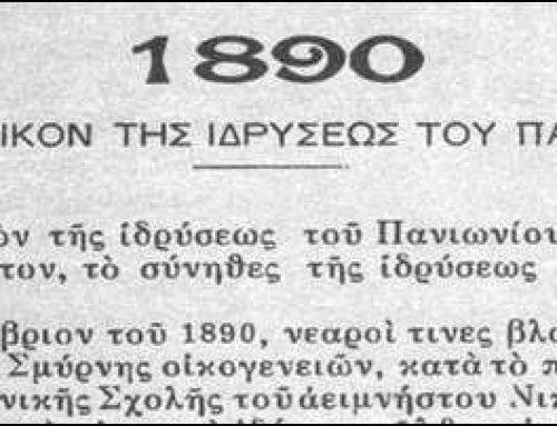 14/9/1890 – 14/9/2017