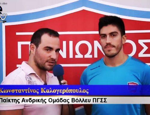 Βόλεϊ Ανδρών: Ανανέωσε ο Καλογερόπουλος