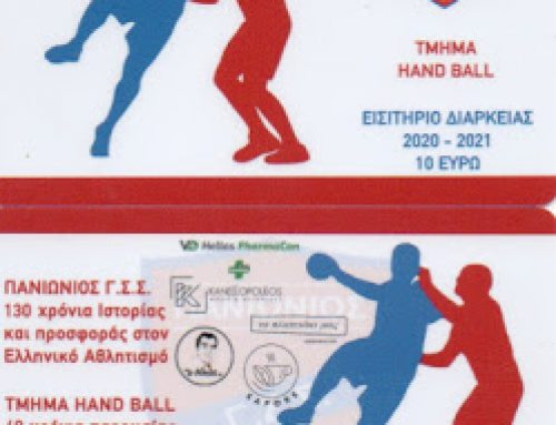 Εισιτήρια Διαρκείας Handball