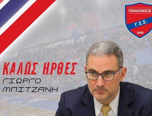 Ο Γιώργος Μπιτζάνης ανέλαβε την θέση προπονητή στην ανδρική ομάδα μπάσκετ