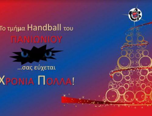 Χριστουγεννιάτικες ευχές από τμήμα Handball Πανιωνίου